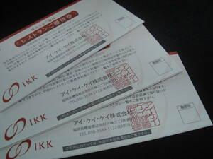 ※ 送料無料 IKK アイケイケイ 株主優待 レストラン優待券 3枚