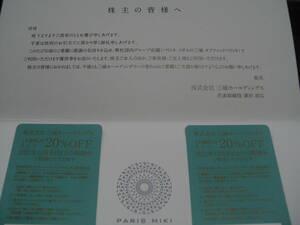 ★ 2枚 メガネの三城・パリミキ 株主優待 20%OFFカード 送料無料 即決