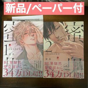 【BLコミックス】蜜果 1、2巻セット(特典ペーパー付)