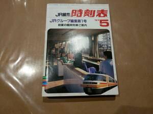 中古 JR編集時刻表 1987年5月号