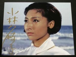 1968年 映画 怪獣総進撃 小林 夕岐子 ウルトラセブンの「アンドロイド少女ゼロワン 役」直筆 サイン フォト