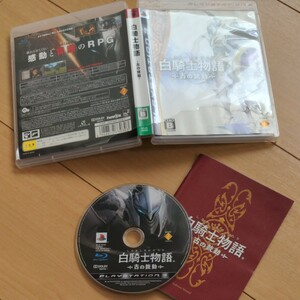 PS3ソフト 白騎士物語