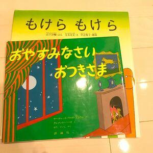 子供絵本2冊セット もけらもけら おやすみなさいおつきさま