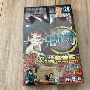 ★鬼滅の刃 (20) ポストカードセット付き特装版: ジャンプコミックス