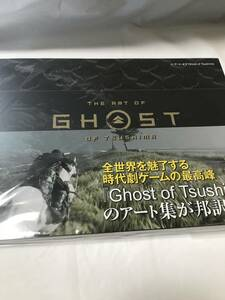 ジ・アート・オブ Ghost of Tsushima D02221 ゴーストオブツシマ 帯付き