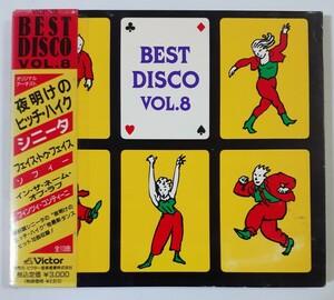 【希少】 BEST DISCO VOL.8 ベスト・ディスコ VICP-38