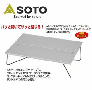 SOTO/ソト テーブル/フィールドホッパー ST-630
