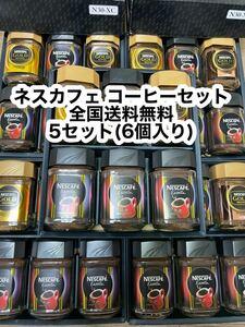 合計30個!迅速対応 ネスカフェ コーヒーセット(N30xc) 全国送料無料