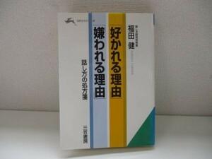 「好かれる理由」「嫌われる理由」―話し方の処方箋 福田 健 1997年2月10日 第1刷発行 n0307 AF-4