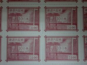 建退共証紙(赤証紙)10日券1シート.500日分領収証可③☆g15