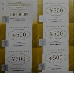 送料63円~★個数2まで JR九州高速船 株主優待割引券+JR九州グループ株主優待券2500円分