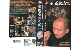新麻雀放浪記5 火野正平 VHS