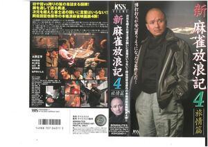 新麻雀放浪記4 旅情篇 火野正平 VHS