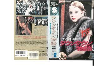 ダウンタウン物語 字幕スーパー版 ジョディ・フォスター VHS