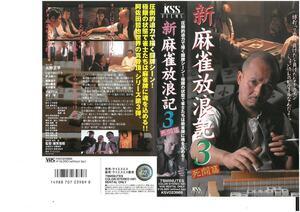 新 麻雀放浪記 3 死闘篇 火野正平 VHS