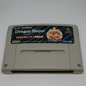 SFCソフト ドラゴンスレイヤー英雄伝説 ソフト単品