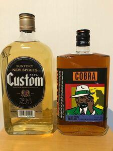 ジャパニーズウイスキー サントリー コブラ cobra カスタム 2本セット 山崎 古酒 角 スコッチウイスキー マッカラン 余市