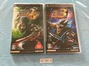 21-PSP-12 PSP モンスターハンターポータブル2nd G 、3rd 2本セット 動作品 プレイステーションポータブル