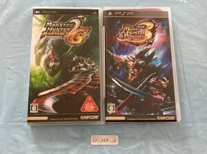 21-PSP-13 PSP モンスターハンターポータブル2nd G 、3rd 2本セット 動作品 プレイステーションポータブル