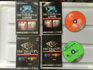 21-PS2-291 プレイステーション2 THEブロックくずし パズルコレクション セット 動作品 プレステ2 PS2