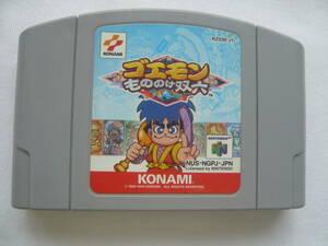 21-64-19 ニンテンドー64 ゴエモンもののけ双六 動作品 N64 Nintendo64
