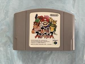 21-64-15 ニンテンドー64 オ大乱闘スマッシュブラザーズ セーブOK動作品 N64 Nintendo64