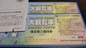サノヤス株主優待 パレットタウン大観覧車利用券2枚セット(2022年6月30日まで有効)