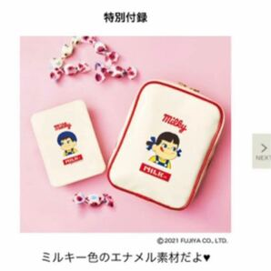 ☆最終お値下げ☆ミルクフェド 特製 ペコちゃんじゃばらポーチ &ポコちゃんミラー