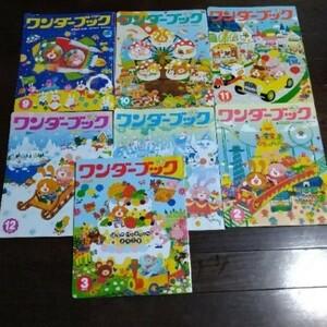 ワンダーブック7冊セット/知育絵本/幼稚園