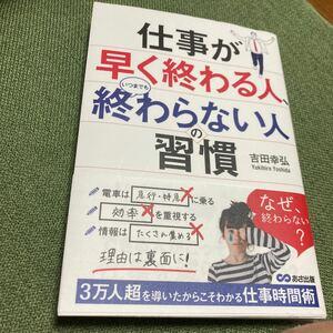 仕事が早く終わる人、いつまでも終わらない人の習慣/吉田幸弘