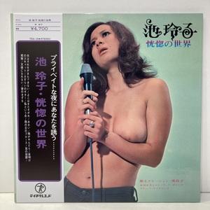 ☆即決☆【新宿ALTA】 池玲子 / 恍惚の世界 ( TEA12 ) LP レコード
