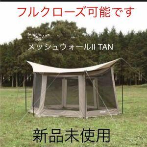 新品、未開封 ユニフレーム REVOメッシュウォールII 2 TAN M UNIFLAME スクリーンタープ 蚊帳 タープ