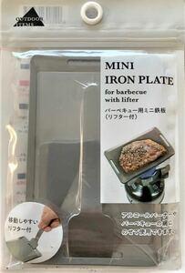 新品 バーベキュー用ミニ鉄板(リフター付) ソロキャンプの達人