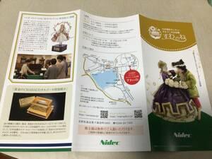 即決!最新版★オルゴール記念館 すわのね 無料招待券 (同伴者全員) 2022/3/31