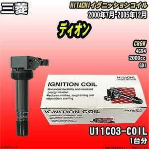 イグニッションコイル 日立 三菱 ディオン CR6W 2000年7月-2005年12月 品番U11C03-COIL