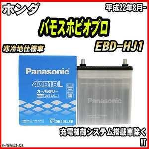 バッテリー パナソニック ホンダ バモスホビオプロ EBD-HJ1 平成22年8月- 40B19L