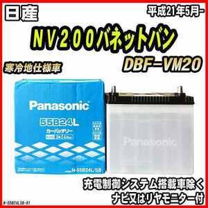 バッテリー パナソニック 日産 NV200バネットバン DBF-VM20 平成21年5月- 55B24L
