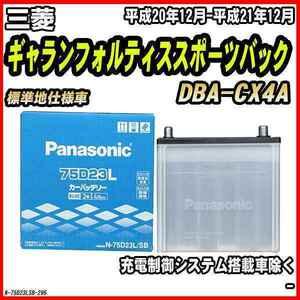 バッテリー パナソニック 三菱 ギャランフォルティススポーツバック DBA-CX4A 平成20年12月-平成21年12月 75D23L