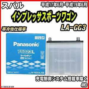 バッテリー パナソニック スバル インプレッサスポーツワゴン LA-GG3 平成17年6月-平成19年6月 75D23L