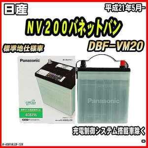 バッテリー 日産 NV200バネットバン DBF-VM20 平成21年5月- 40B19L パナソニック サークラ