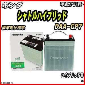 バッテリー ホンダ シャトルハイブリッド DAA-GP7 平成27年5月- 40B19L パナソニック サークラ