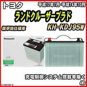 バッテリー トヨタ ランドクルーザープラド KH-KDJ95W 平成12年7月-平成14年10月 105D31R パナソニック サークラ