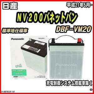 バッテリー 日産 NV200バネットバン DBF-VM20 平成21年5月- 46B19L パナソニック サークラ