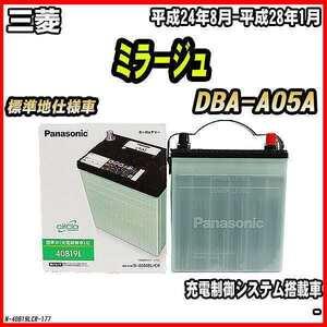 バッテリー 三菱 ミラージュ DBA-A05A 平成24年8月-平成28年1月 40B19L パナソニック サークラ