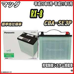 バッテリー マツダ RX-8 CBA-SE3P 平成20年6月-平成21年5月 90D26L パナソニック サークラ
