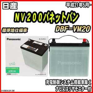 バッテリー 日産 NV200バネットバン DBF-VM20 平成21年5月- 60B24L パナソニック サークラ