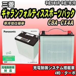 バッテリー 三菱 ギャランフォルティススポーツバック CBA-CX4A 平成26年8月-平成27年2月 80D23L パナソニック サークラ