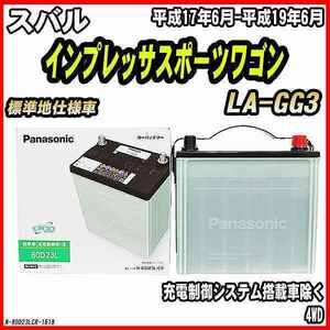 バッテリー スバル インプレッサスポーツワゴン LA-GG3 平成17年6月-平成19年6月 80D23L パナソニック サークラ