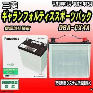 バッテリー 三菱 ギャランフォルティススポーツバック DBA-CX4A 平成20年12月-平成21年12月 80D23L パナソニック サークラ