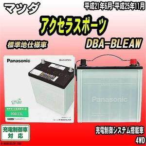 バッテリー マツダ アクセラスポーツ DBA-BLEAW 平成21年6月-平成25年11月 80D23L パナソニック サークラ